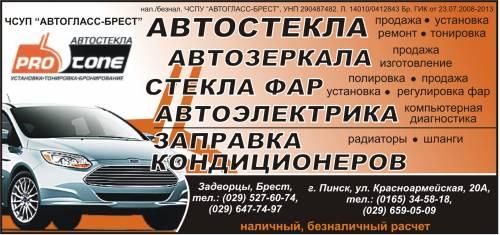 ЧСУП «АВТОГЛАСС-Брест»